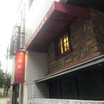 Kougaiken - 外観。笄とは昔の地番ですが、日本髪のアクセサリーのこと。江戸時代は武家地のようで、甲賀伊賀の屋敷があったことから転じたらしい、という説もあるようです