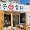 餃子の雪松 流山店