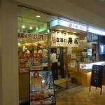 寿司 魚がし日本一 - 品川駅エキナカ、エキュート品川サウス内