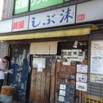 麺屋しぶ沫 -