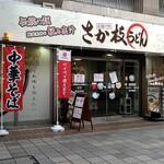 さか枝うどん - 店舗外観