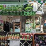お茶の井ヶ田 -