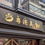 粤港美食 -