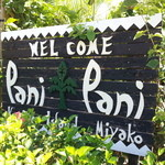 パニパニ - 道路沿いの看板