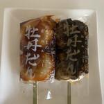 富久屋本社 - 牡丹だんご