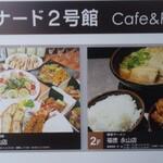 拉麺福徳 - 両店とも2/14をもちまして閉店しました