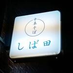 146689036 - ☆こちらの看板が目印です(^^ゞ☆