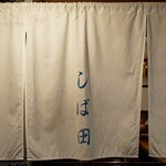146689037 - ☆こちらの暖簾がお出迎え(#^.^#)☆