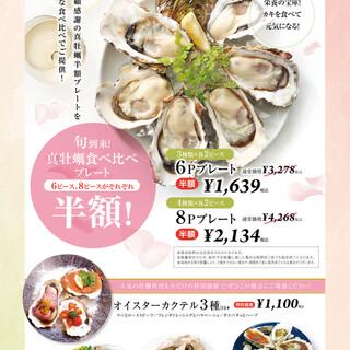 【3/1~3/31】真牡蠣食べ比べプレート半額!