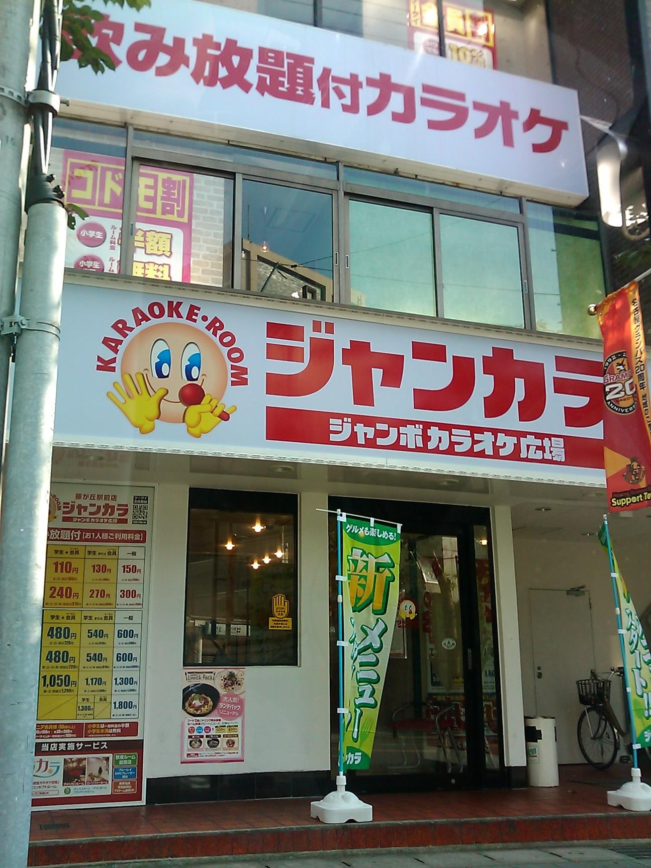 ジャンカラ 藤が丘駅前店