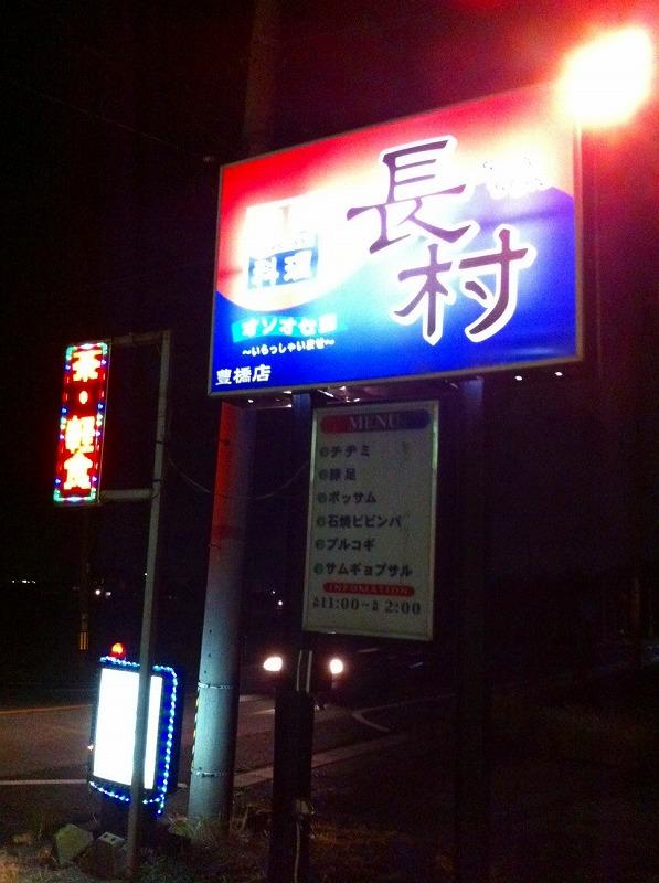 長村 豊橋店