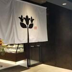 鎌倉ニュージャーマン - お店構え