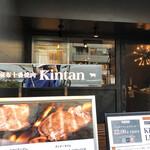 麻布十番焼肉 Kintan -