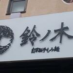 自家製手もみ麺 鈴ノ木 -