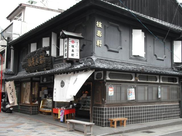 岩永 梅寿軒