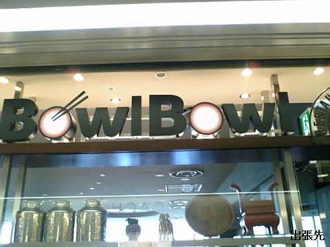 Bowl Bowl
