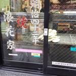 浪花家本店 - 創業明治四十ニ年