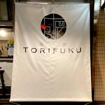 炭火焼 TORIFUKU -