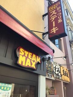 ステーキマックス -