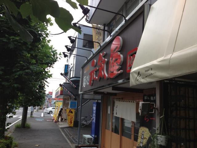 麺処 元気屋
