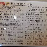 めん処 元禄 - メニュー,めん処 元禄(愛知県知立市)食彩品館.jp撮影