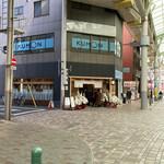天ぷら 日本料理 あら川 - 店の外に行列が出来ている