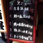 三平酒寮 -