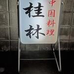 桂林 - 中華料理でなく中国料理です