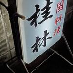 桂林 - サイン