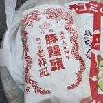 元祖豚饅頭 老祥記 -