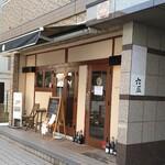 DINING 六区 -