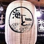 海と - 海と(kaito)
