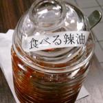 Shoushinshin - 食べる辣油には花椒も入っていて美味しい!