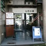 ねむの木 - 地下鉄赤坂駅の2番出口からすぐです