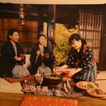 146793872 - 山の芋鍋ポスター