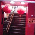 一品楼 - 入り口の階段