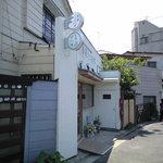松波ラーメン店 - 若林方面から見た外観