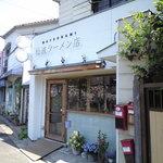 松波ラーメン店 - 松陰神社方面から見た外観