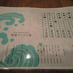松波ラーメン店 - メニュー表面