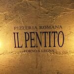 PIZZERIA ROMANA IL PENTITO -