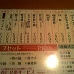 日本橋焼餃子 - ランチメニュー