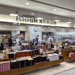 Kiosk 高知銘品館 - 見慣れたマークのKIOSKなり( ゚д゚)