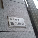 銭小商店 -