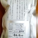 MAIKO茶ブティック - ばあちゃん焼パッケージ背面の説明書