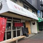 麺屋 ほぃ -