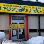 アジアンスープカリー べす - 2021/2  店舗外観②