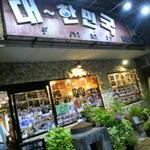 14683755 - まあ、店の外も芸能人の写真・写真・写真ですが、店内も写真・写真・写真ですな!