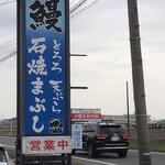つかさ - 店舗 ロードサイン
