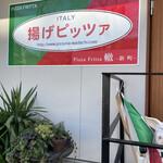 ピッツァ フリッタ 轍 新町 -