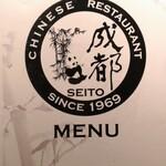 中華料理 成都 -